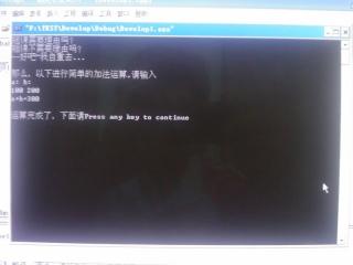 first_program_developing