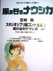 storyboard_nausicaa_cover